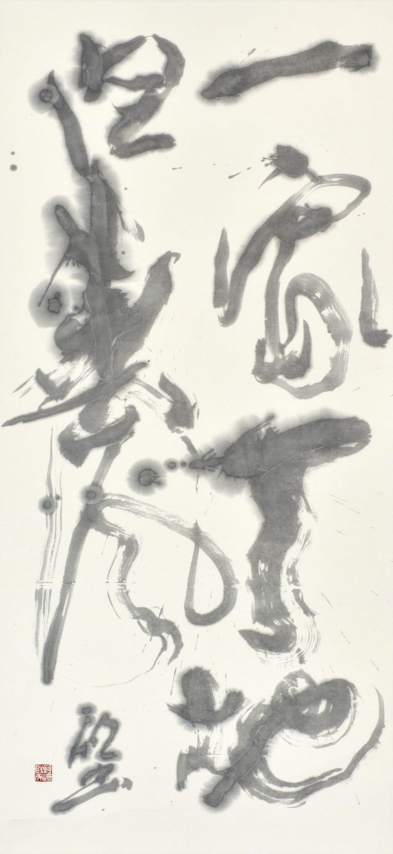 一家天地自春風(伊藤博文) Hirobumi Ito's poem 180cm×78cm