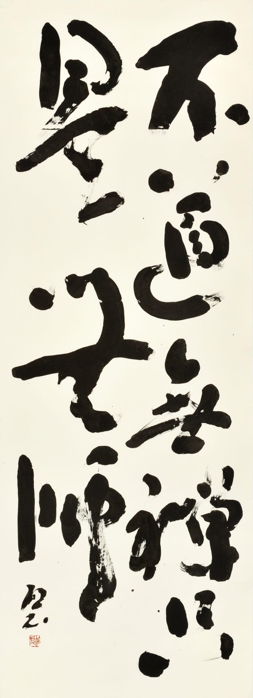 不道無禅只是無師(黄檗)240cm×90cm