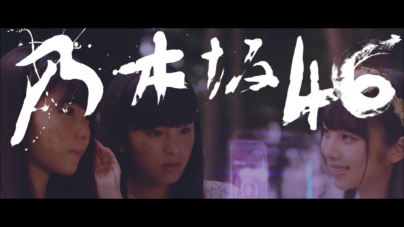 乃木坂46「僕の衝動」内タイトル(1)