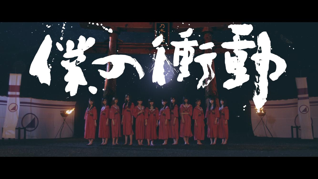 乃木坂46「僕の衝動」内タイトル(2)