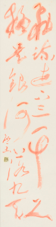 望廬山瀑布(李白) LiPo's Poem   136cm×35cm
