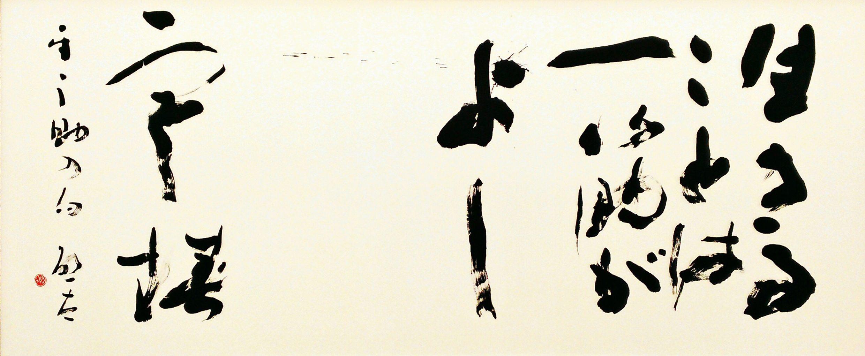 生きることは一筋がよし寒椿(五所平之助) 第64回独立書展 準会員賞 78cm×180cm