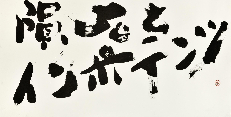 隕石とインポテンツ(第66回カンヌ国際映画祭短編コンぺティション部門ノミネート映画タイトル)