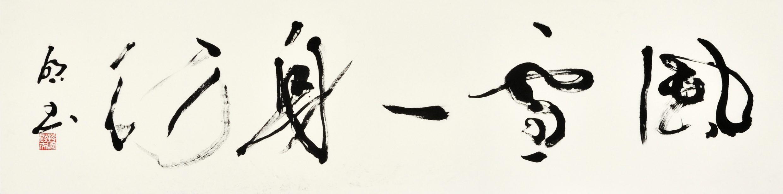 風雪一身行(白居易) Go alone in the snow and wind 30cm×135cm