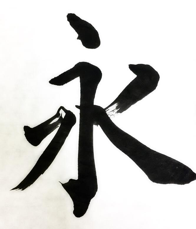 漢字は、止まる! ~文字BEAUTY講座~