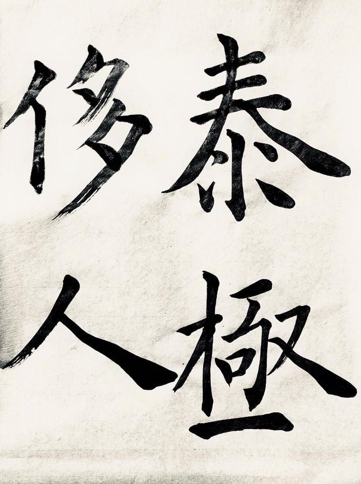 九成宮醴泉銘~臨書①~