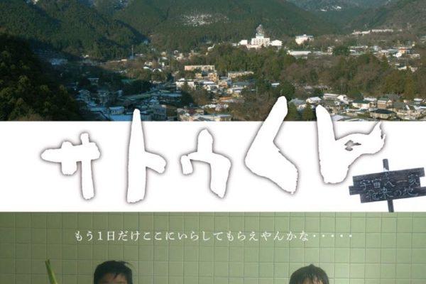 タイトル制作映画「サトウくん」 上映決定