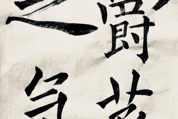 九成宮醴泉銘~臨書③~