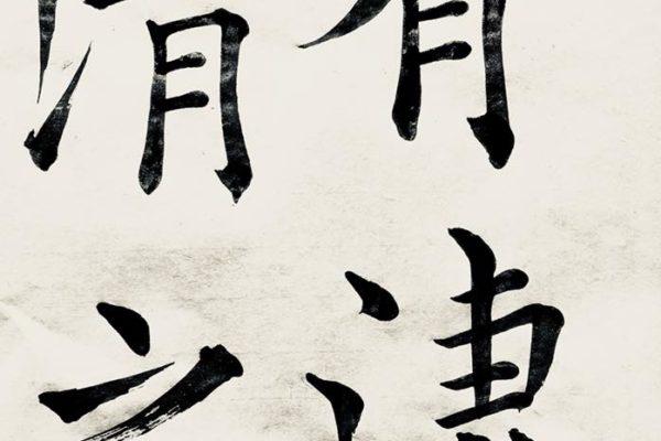九成宮醴泉銘~臨書⑤~