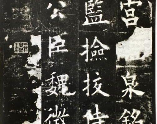 『欧陽詢』ってどんなひと?(九成宮醴泉銘)