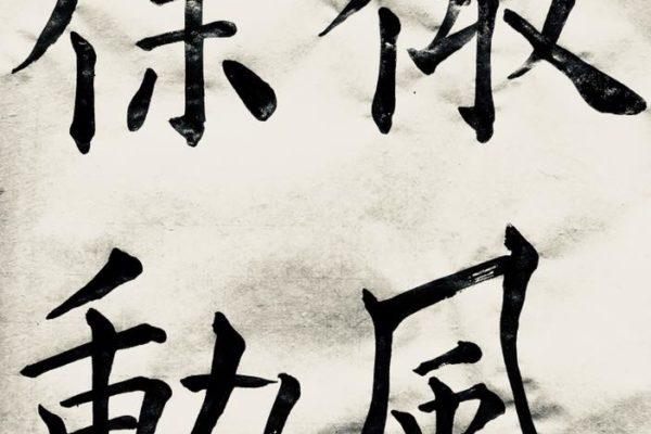 九成宮醴泉銘~臨書④~