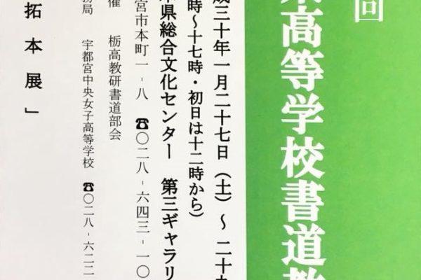栃木県高等学校書道教員展のご案内