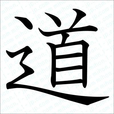 書の哲学Ⅰ~書のみかた⑤~