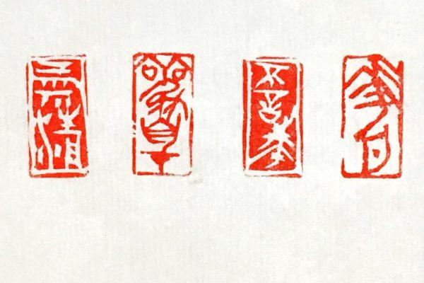 甲骨文を使った篆刻作例