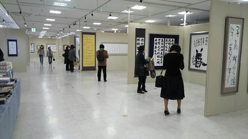 栃木の書壇50人展