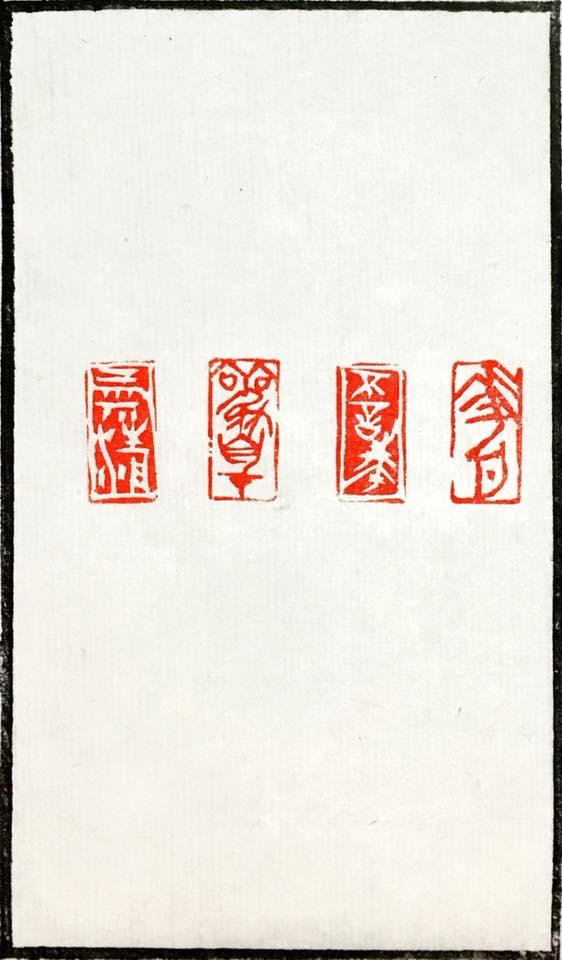 関防印四顆「気清」「観自在」「不言之華」「華月」
