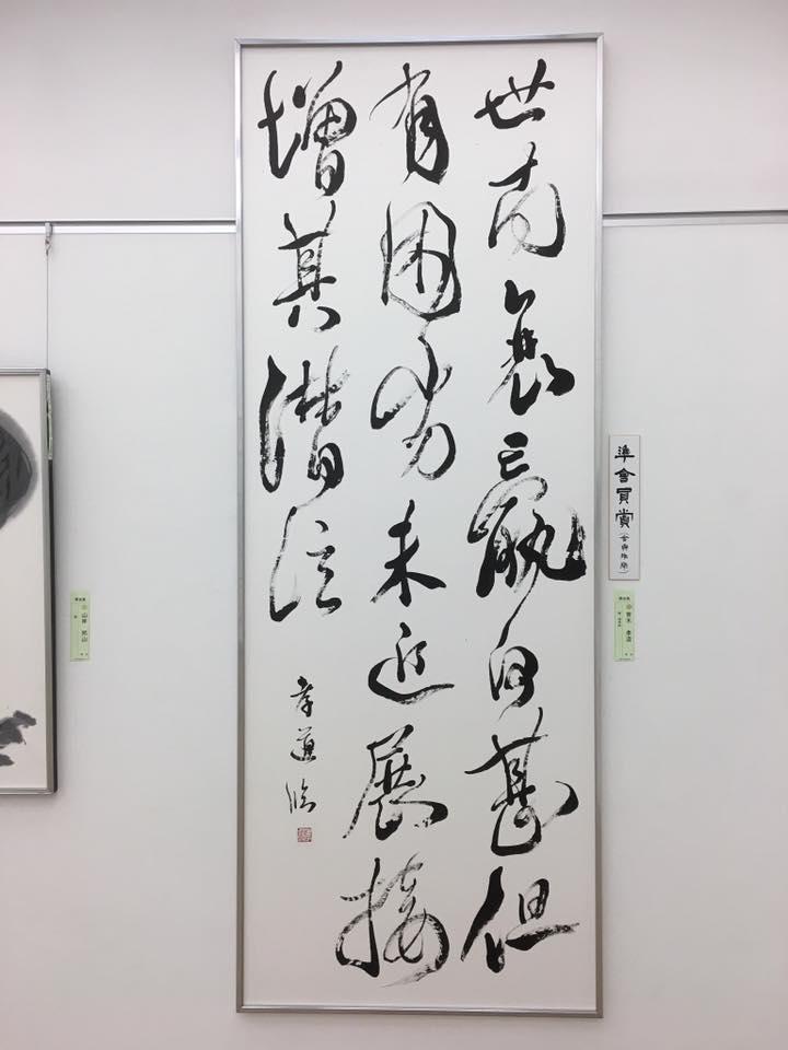 第66回独立書展準会員賞・青木孝道氏