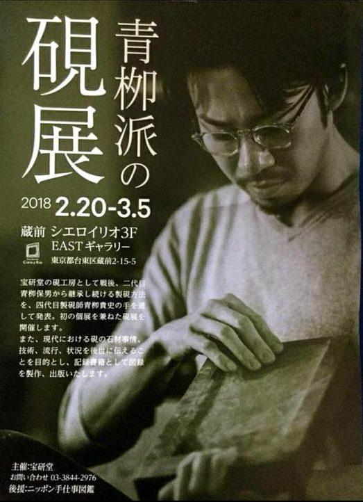 青栁派の硯展