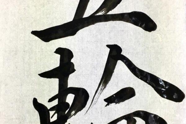 五輪~書道教室お手本~