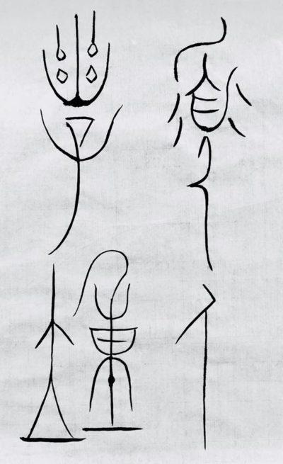 金文(中山王サク鼎)~臨書④~