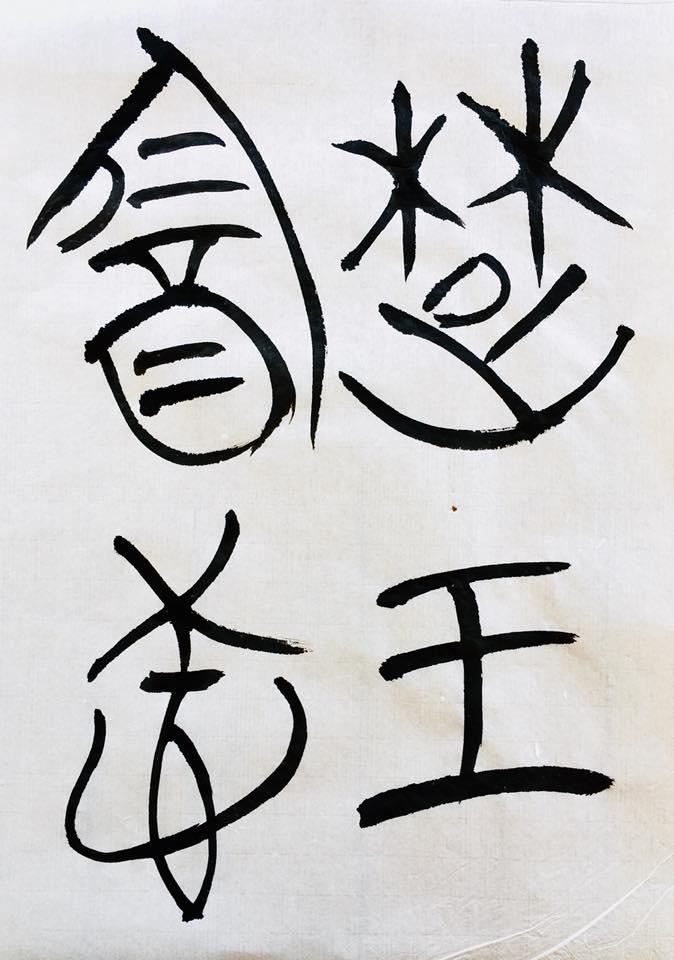 金文(楚王盦鼎)~臨書⑤~