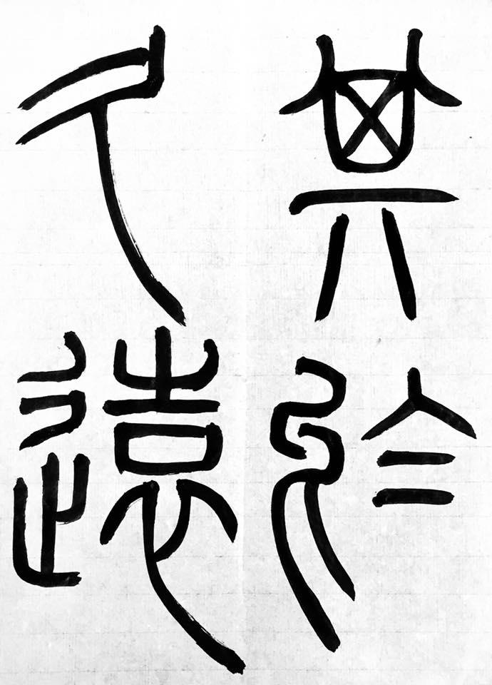 泰山刻石~臨書~