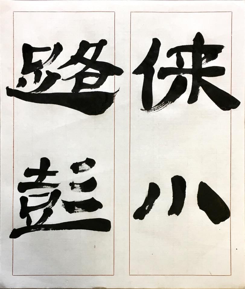 敦煌漢簡~木簡臨書~