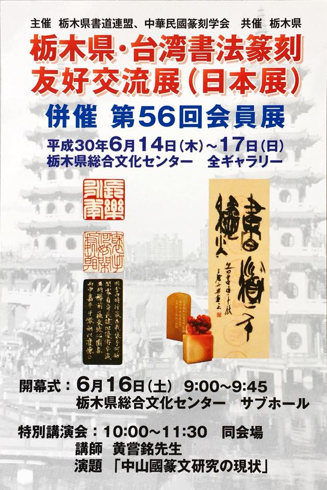 栃木県書道連盟展 2018