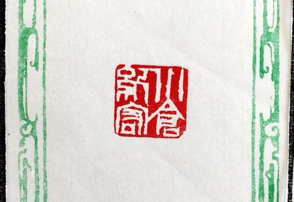 篆刻 Engravings