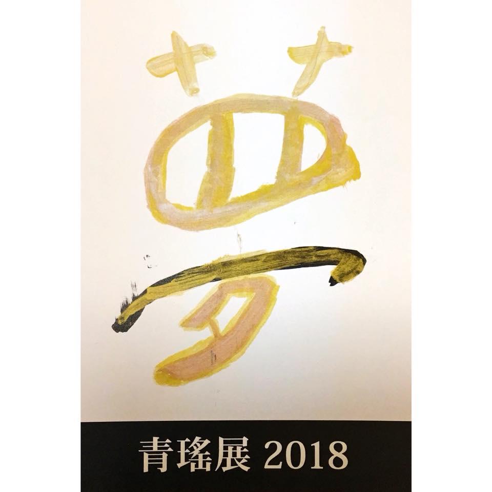 青瑤展2018