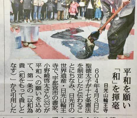 毎日新聞さん(栃木版)