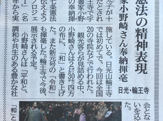 下野新聞さん 4.4.2019 掲載