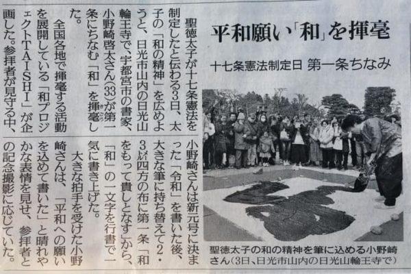読売新聞さん(栃木版)