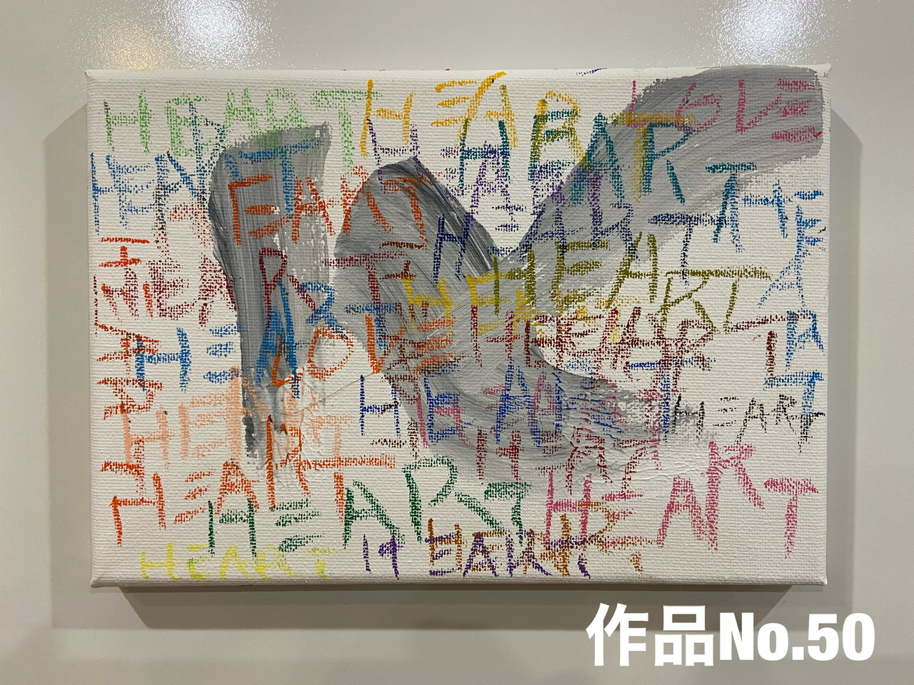 【つなごう100の心プロジェクト】No.46〜No.50