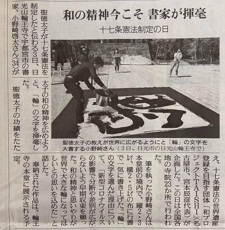 読売新聞さん 04 04 2020