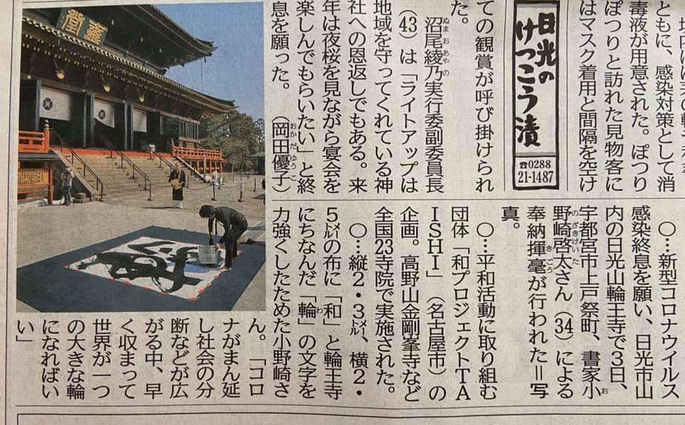 下野新聞 04 04  2020