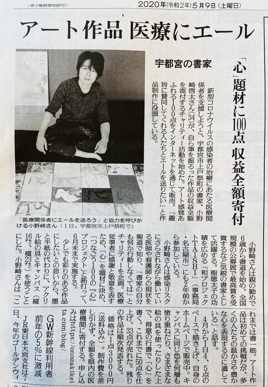 読売新聞さん(5月8日・栃木県版)