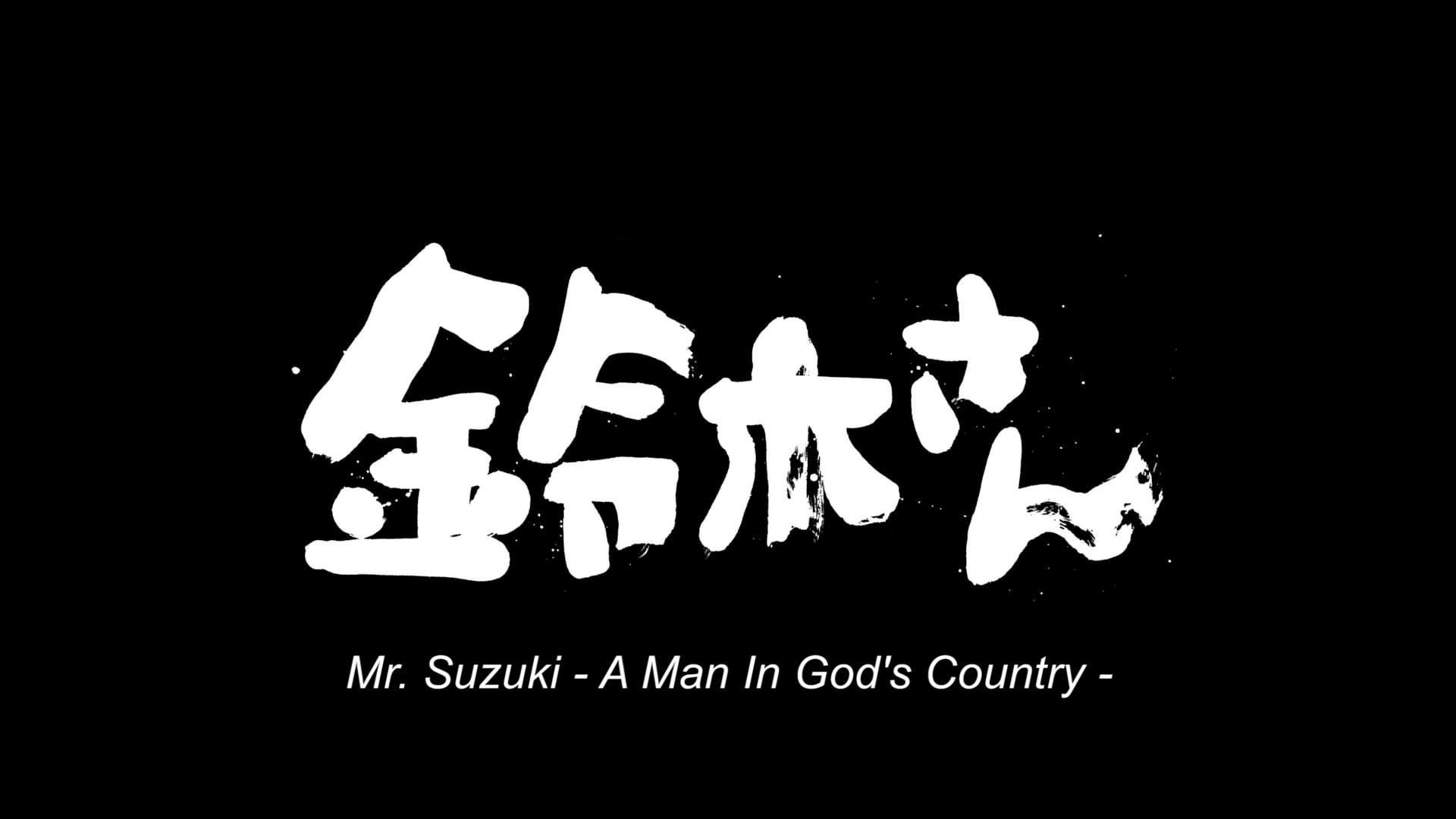 映画「鈴木さん」タイトル
