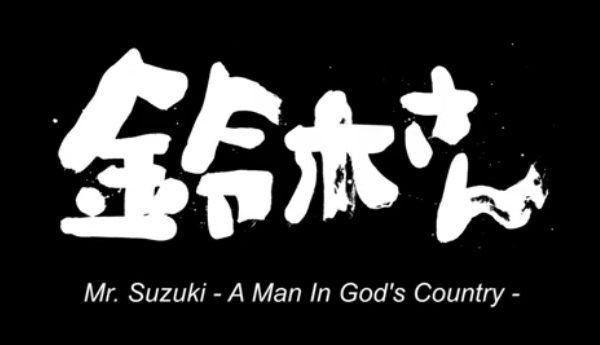 映画「鈴木さん」タイトル揮毫