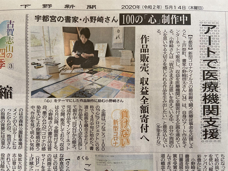 下野新聞さん